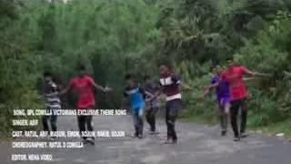 কুমিল্লার খেলার গান আসিপ