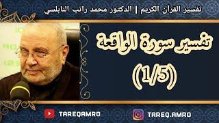 د.محمد راتب النابلسي - تفسير سورة الواقعة ( 1 \ 5 )