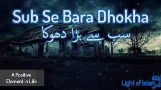 Sub Se bada Dhokha Emotional bayan Maulana Tariq Jameel | Light of Islam