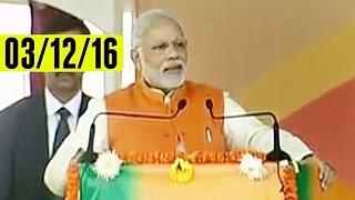 PM Modi Firing Speech in Moradabad (03-12-16)   Uttar Pradesh  