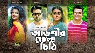 Eid Special Natok 2018   Arshir Khola Chithi   ft Apurbo, Sabnam Faria, F S Nayeem, Orsha