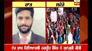 Student committed suicide in Khalsa college, protest continues
