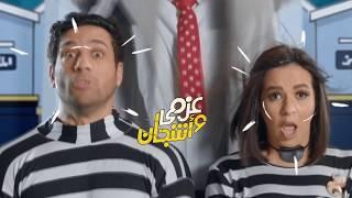 """اغنية عزمي وأشجان /- حسن الرداد - ايمي سمير غانم /- - مسلسل عزمى واشجان /- رمضان ٢٠١٨ """""""