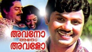 Avano Atho Avalo Malayalam Full Movie Jayan | Malayalam Comedy Movies Jagathy Sreekumar