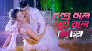 Chandra Bole Surjo Bole | PORIMONI | NAGAR MASTAN (2015)| FULL VIDEO SONG
