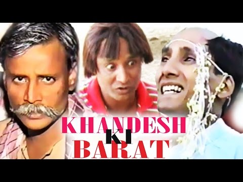 Khandesh Ki Barat | Full Khandesh Movie | Asif Aalbela, Shafique | Old Khandeshi Film