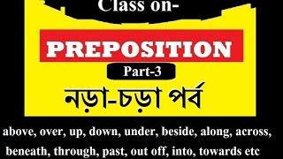 PREPOSITION (Part-3) | নড়া-চড়া পর্ব: Preposition in MOVEMENT expression | MAHDI