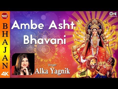 Xxx Mp4 Ambe Asht Bhawani With Lyrics Alka Yagnik Ambe Maa Bhajan Mata Bhajan Bhawani Maa Bhajan 3gp Sex