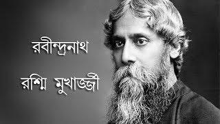 রবীন্দ্রনাথ  Rabindranath | Rashmi Mukherjee