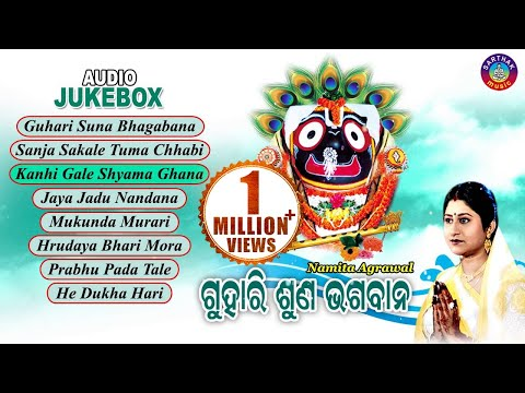 Xxx Mp4 BEST ODIA FILM BHAJANS Full Audio Songs Juke Box By Namita Agrawal 3gp Sex