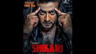 শিকারি Shikari 2016 Upcoming Movie | Shakib Khan | Srabanti Chatterjee