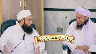 Today! Mufti Tariq Masood in  Dars-e-Hadith of Molana Tariq Jamil | Molana Tariq Jameel Latest Bayan