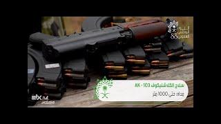في يوم الوطن .. ماذا تعرف عن الأسلحة التي سوف تصنعها السعودية ضمن رؤية 2030
