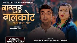 New Nepali Panchebaja पञ्चेबाजा Song 2073/2017 Baglung Galkot by Jaya laxmi Pun & Thaneswar Gautam