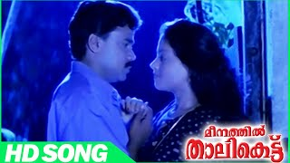 Meenathil Thalikettu Malayalam Movie | Oru Poovine | Romantic Song | Dileep | Sulekha