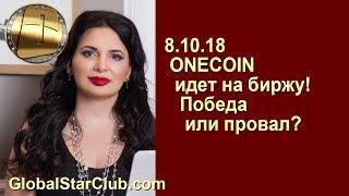 ONECOIN 8.10.18 идет на биржу! Победа или провал?