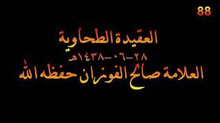 العقيدة الطحاوية - العلامة صالح الفوزان حفظه الله
