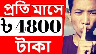 Make 4000 Taka Per Month Without Investment | 2 Captcha Data Entry Payment Proof Bangla Tutorial