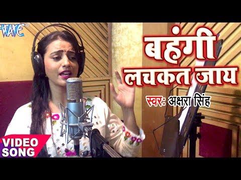 Xxx Mp4 काँच ही बांस के बहंगिया बहँगी लचकत जाये ❤ Bhojpuri Chhath Geet New Bhajan Songs ❤ Akshara SIngh HD 3gp Sex