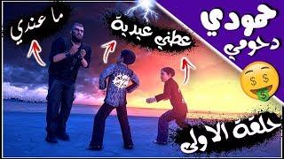 فيلم : يلا نجمع العيدية من الشوارع 😃💲 | # 1 | مسلسل حمودي و دحومي