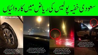 Saudi Arabia Latest News Updates - Riyadh Today with Arab Urdu News - 9 Dec 2018