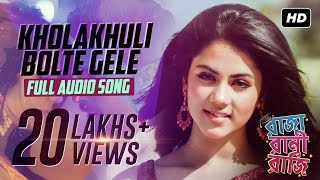 Kholakhuli Bolte Gele (খোলাখুলি বলতে গেলে) | Full Audio Song | Raja Rani Raji |  Raj | Anwesshaa