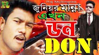 জুনিয়র মান্না এখন ডন New Bangla movie  Hero Tha Don Junior Manna .হৃদয় জাহান পরিচালিত