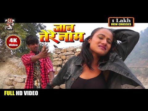 Xxx Mp4 Harjai Ye Dil Tohare Naam Rahe Ho Jaan Tere Naam Anjay Anjan Sahni Super Hit Sad Song 2017 3gp Sex