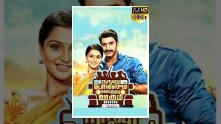 Naalu Policeum Nalla Irundha Oorum (2015) Tamil Full Movie - Arulnithi, Remya Nambeesan