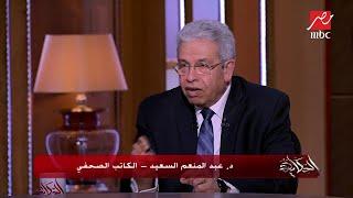 د.عبدالمنعم سعيد: الوضع في المنطقة العربية أفضل الآن.. وفكرة سيطرة الدولة عادت بقوة