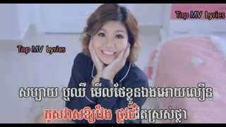 ពួកម៉ាកថ្មីខ្ញុំឈ្មោះឯកា - Puk Mak Tmey Knhom Jmos Pheab Eka -  Meas Soksophea - Full MV - VCD 76