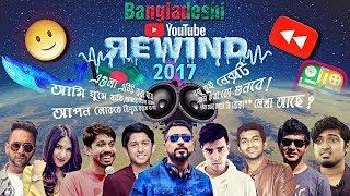 Youtube Rewind Bangladesh: The Roast of 2017   #YouTubeRewindBangladesh