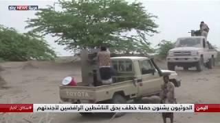 الحوثيون يشنون حملة خطف بحق الناشطين الرافضين لأجندتهم