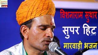 EK DUM NAYA MARWADI DESI BHAJAN 2016 (विशनाराम सुथार) LIVE