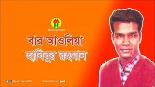 Habibur Rahman - Baro Aulia