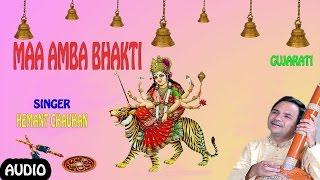MAA AMBA BHAKTI GUJARATI DEVI BHAJANS BY HEMANT CHAUHAN I FULL AUDIO SONGS JUKE BOX