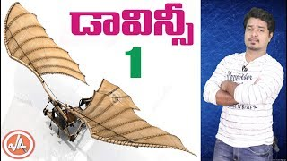 DAVINCI LIFE STORY PART 1 | Unknown Facts About Da VINCI Revealed in Telugu | VikramAditya | EP#69