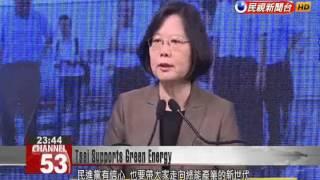 DPP presidential candidate Tsai Ing-wen announces green energy initiative