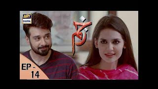Zakham Episode 14 - 20th July 2017 - ARY Digital Drama uploaded on 3 month(s) ago 20509 views