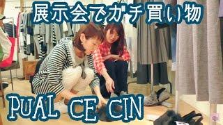 大好きな「PUAL CE CIN」の新作展示会でガチ買い発動!