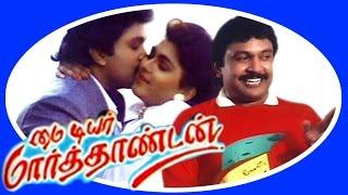 My Dear Marthandan | மை டியர் மார்த்தாண்டன் | Superhit Tamil Full Movie HD | Prabhu & Khushboo
