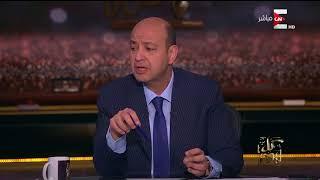 كل يوم - ملاحظة عمرو اديب الأولى على كشف حساب الرئيس السيسي اليوم
