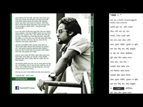 kenO? (Audio) Ayon Ft. Shopnolok@Ov From Chotto Asha- Agniveena(G-Series)
