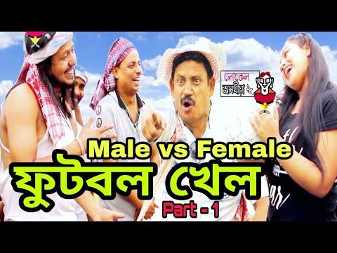 Xxx Mp4 Male Vs Female Football 2018 Part 1 ফুটবল খেল Local Axomiya Funny Video 3gp Sex