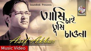 Asif - Ami Chai Tumi Chaona   Music Video   Soundtek