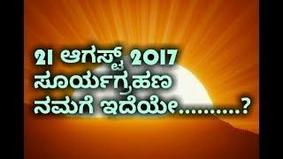 21 ಆಗಸ್ಟ್ 2017  ಸೂರ್ಯಗ್ರಹಣ  ನಮಗೆ ಇದೆಯೇ.21 august surya ellipse benefits kannada