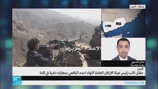 مقتل نائب رئيس أركان الجيش اليمني اللواء أحمد اليافعي