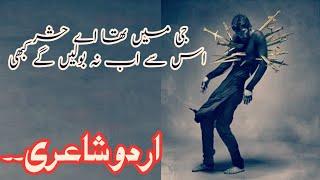 ghair ki baaton ka aakhir Heart Touching Sad Urdu Ghazal Poetry | Urdu Sad Shayari