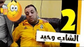 الكاميرا الخفية تبقى حاير الموسم الثاني الشاب وحيد الحلقة 02