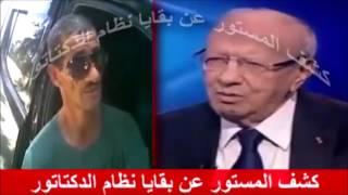 وجها لوجه السبسي رئيس الجمهورية VS حمد ساطــور أكبــر كــذّاب في تـونس !!!